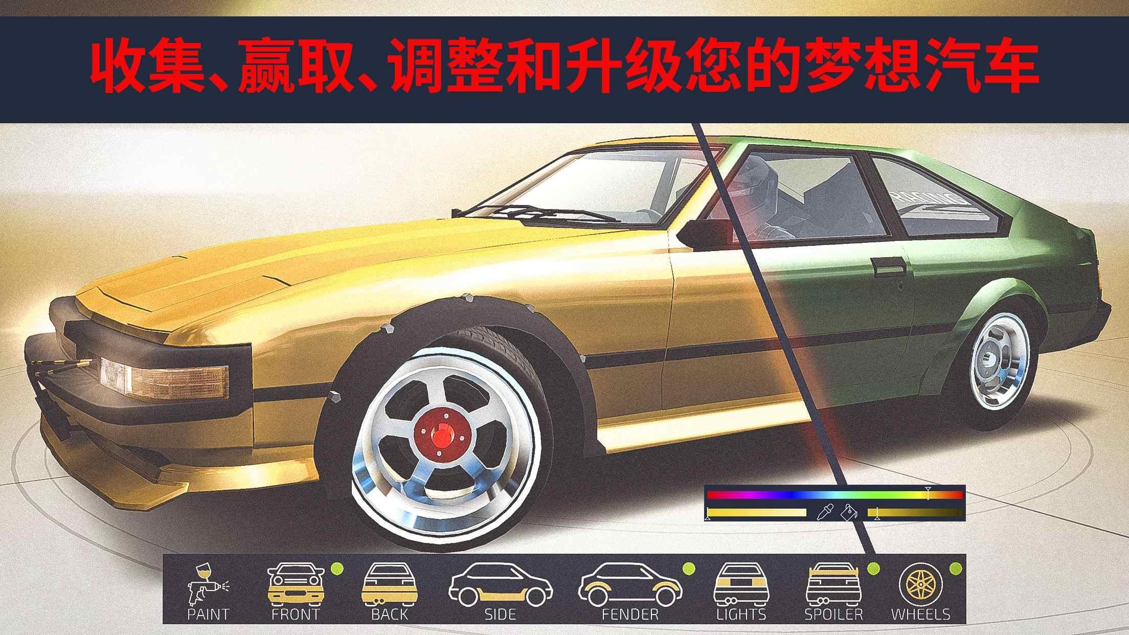 jdm赛车中文版苹果版