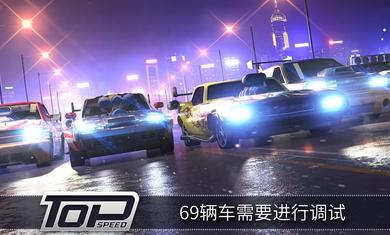最高时速-极速对决中文版下载