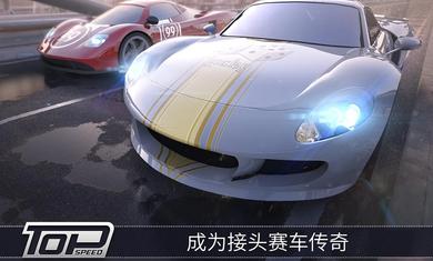 最高时速-极速对决中文版IOS下载