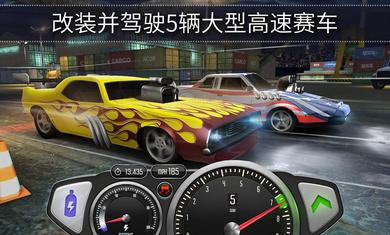 最高时速-极速对决中文版安卓版