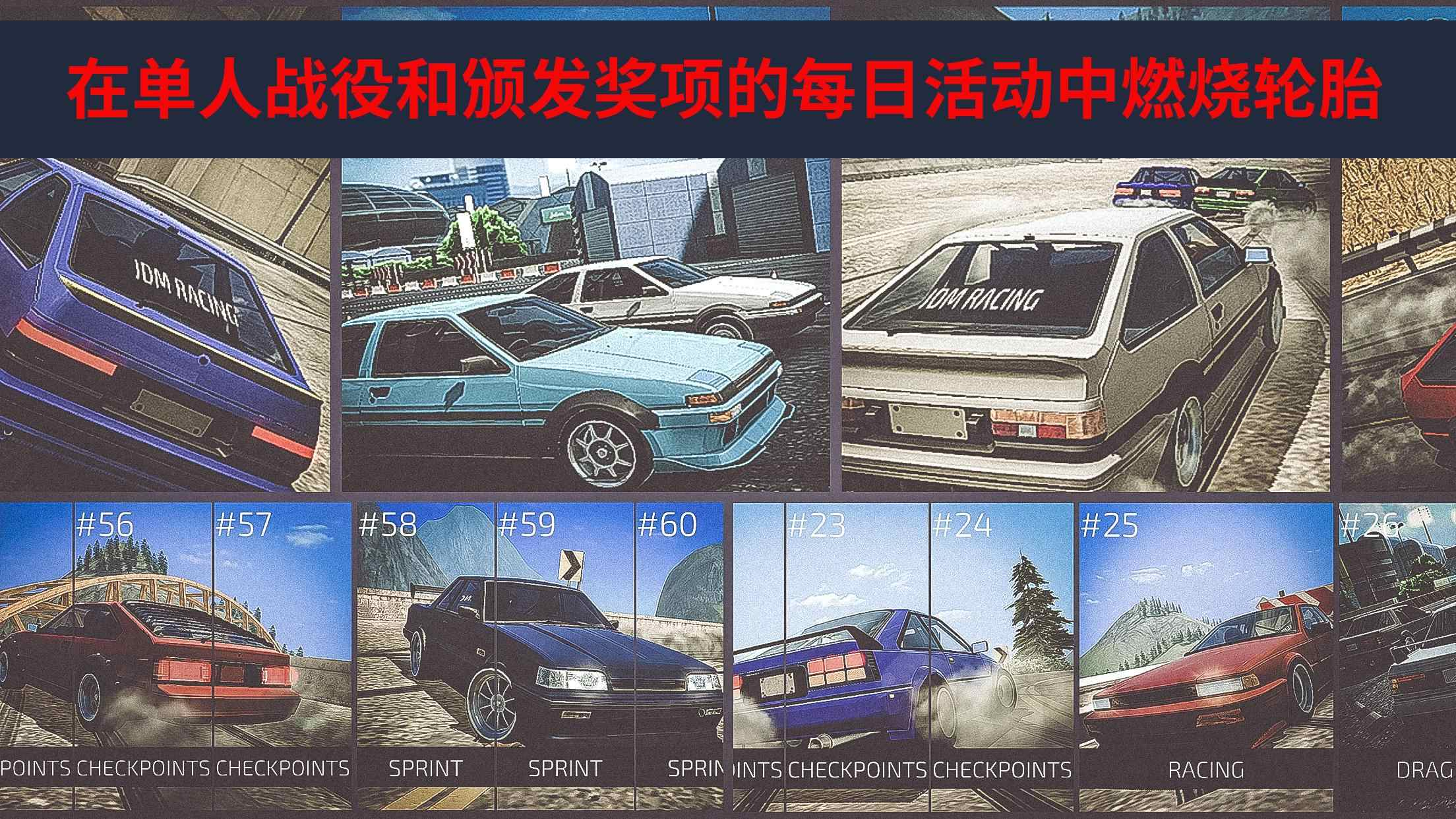 jdm赛车中文版安卓下载