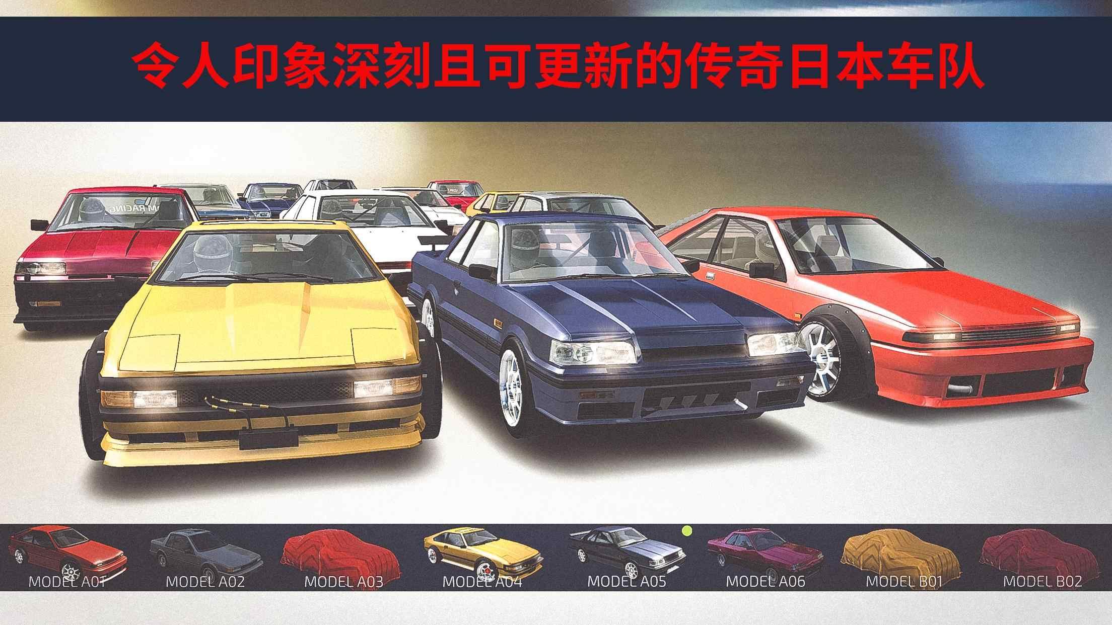 jdm赛车中文版下载