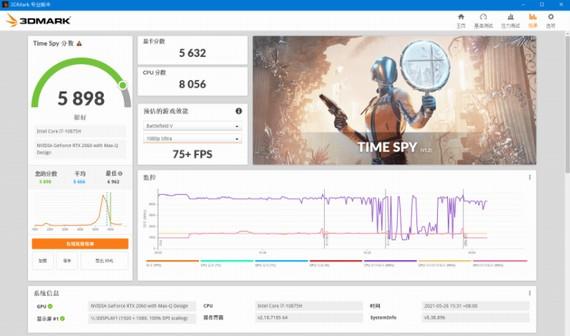 3dmark中文最新版电脑版
