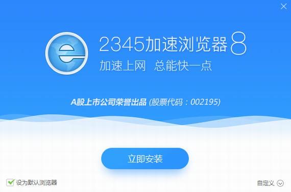2345加速浏览器电脑最新版本
