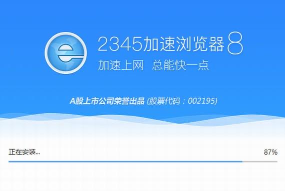 2345加速浏览器最新版本