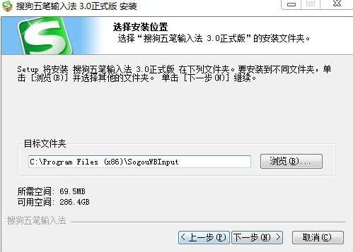 搜狗五笔输入法最新版下载