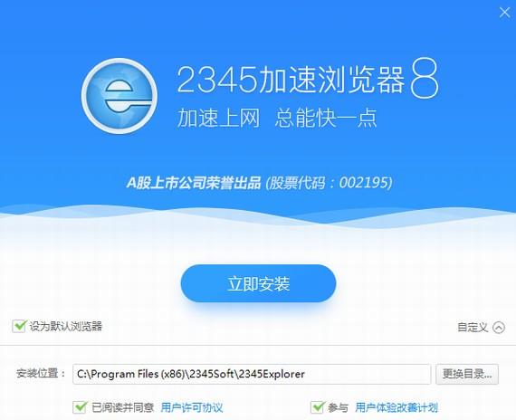 2345加速浏览器电脑版