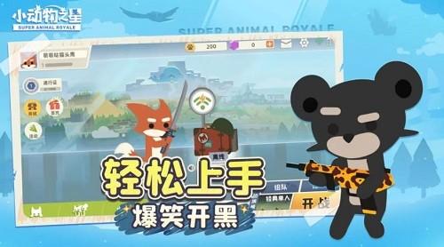 小动物之星官网下载