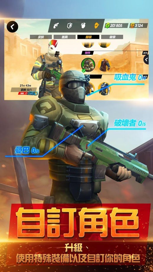 爆裂枪战中文版苹果版