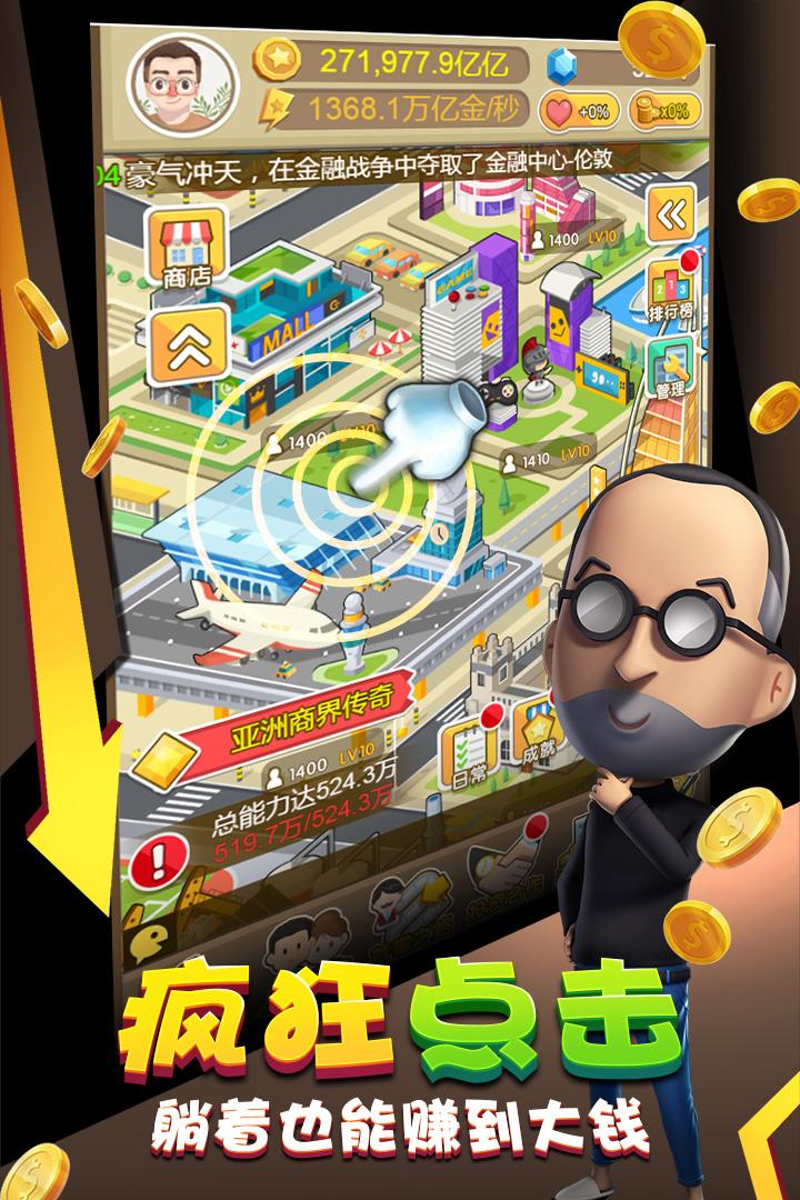 金币大富翁最新版苹果版