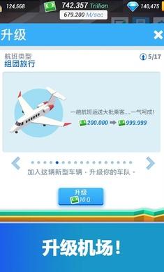 空港大亨安卓版苹果版