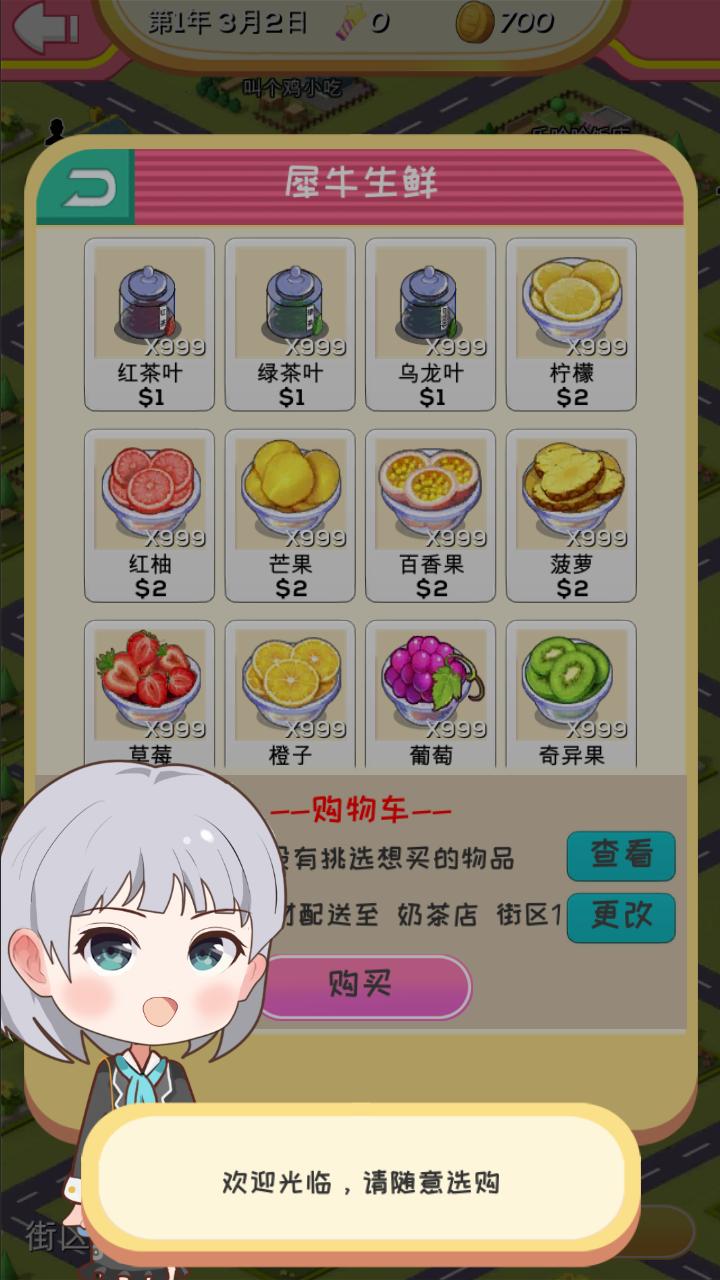 次元料理屋最新中文版IOS版