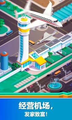 空港大亨最新版IOS版