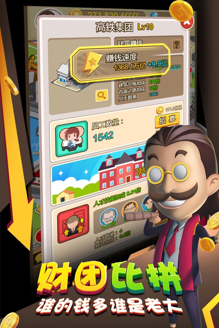 金币大富翁最新版IOS版