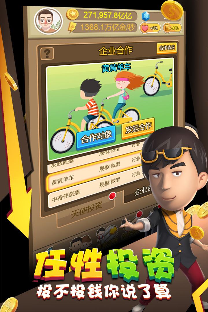 金币大富翁最新版安卓版