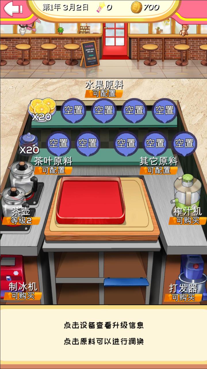 次元料理屋最新中文版安卓版