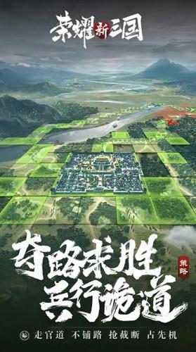 荣耀新三国手游官网下载苹果版