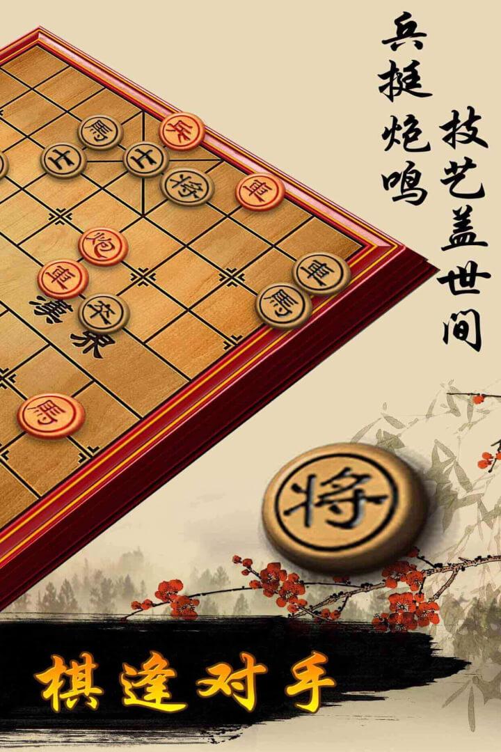 象棋最新版安卓版