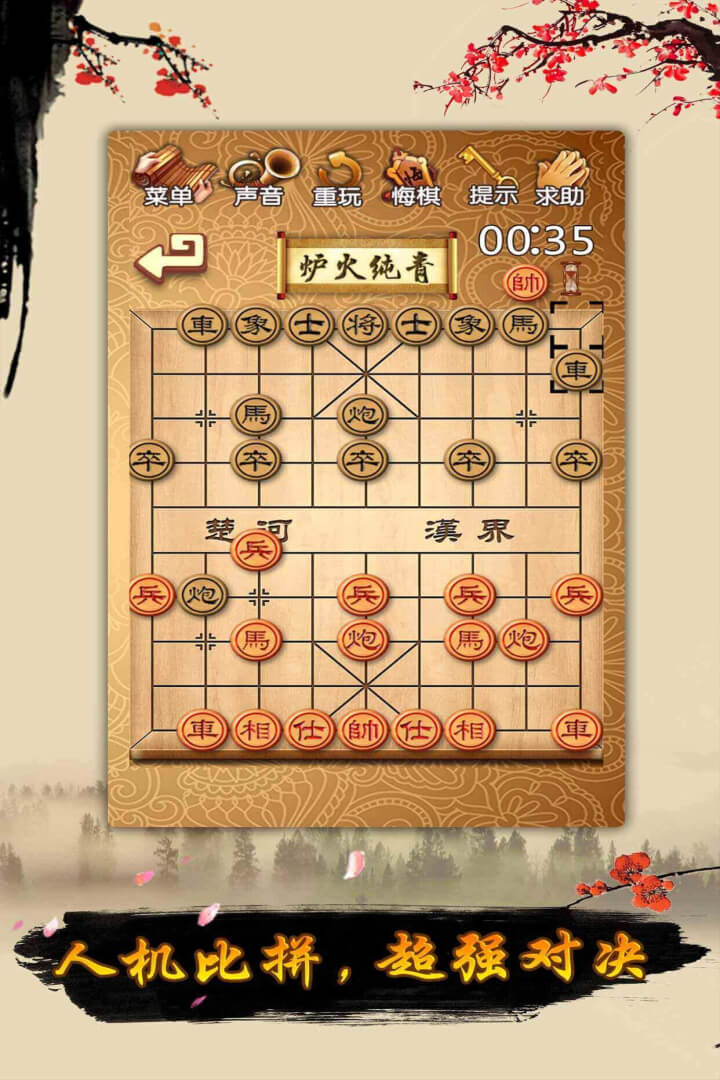 象棋最新版IOS版
