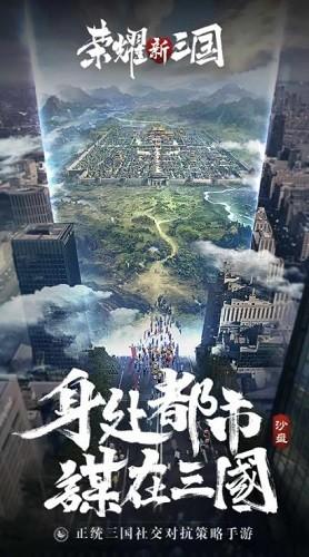 荣耀新三国手游官网下载
