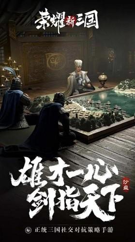 荣耀新三国手游官网下载安卓下载
