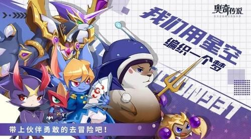 奥奇传说手游下载IOS版