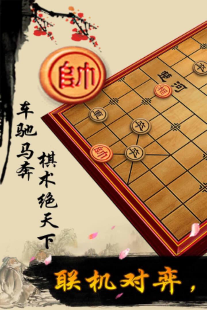 象棋安卓版下载
