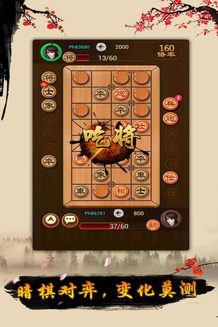 象棋安卓版苹果版