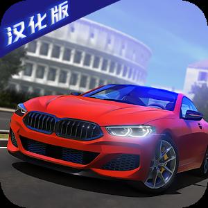 驾驶学校模拟器中文版