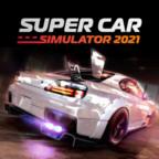 超级汽车模拟器破解版