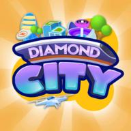 钻石城最新版