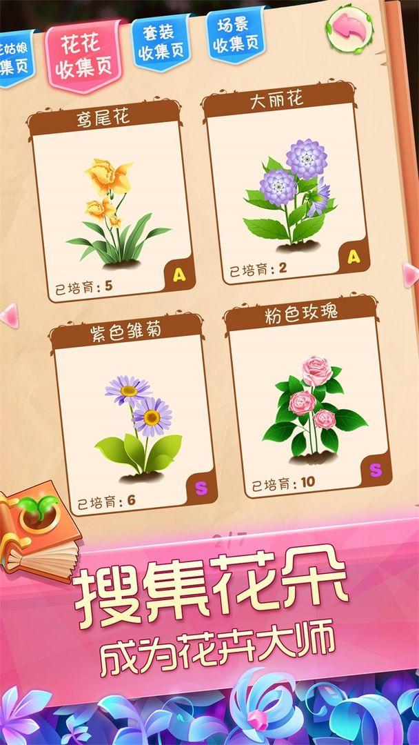 花花姑娘之魔法花园最新版安卓下载