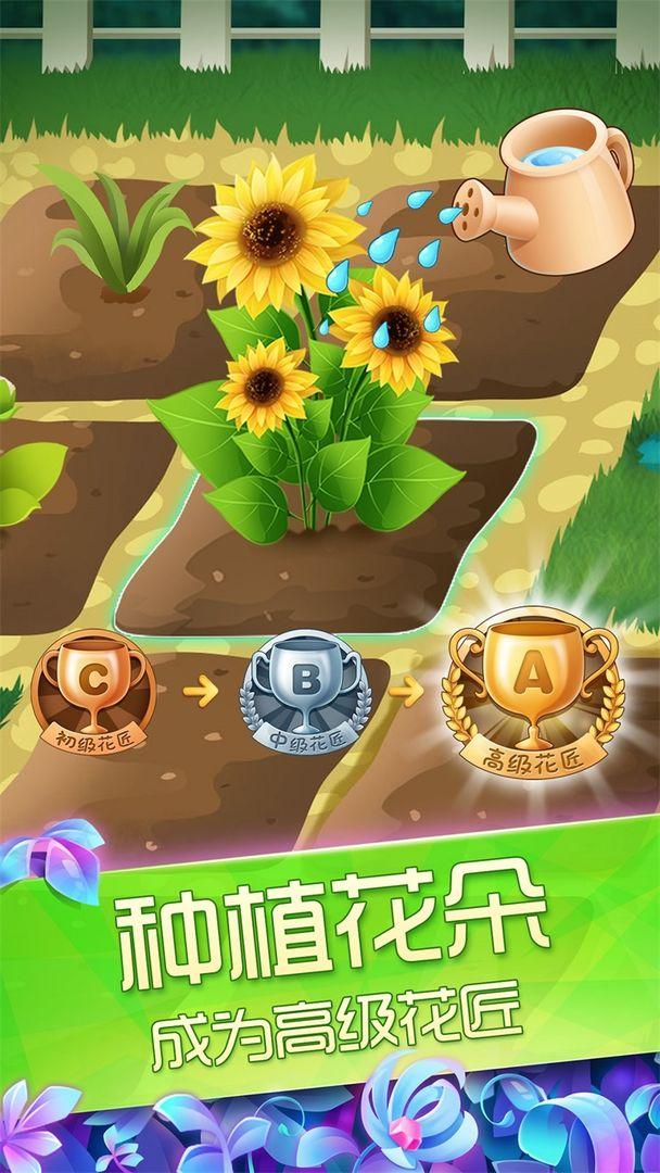 花花姑娘之魔法花园最新版IOS版