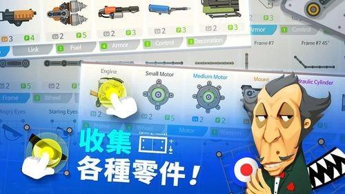 超级战车大作战破解版IOS版