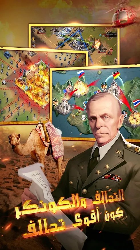 口袋里的战争:将军最新版下载