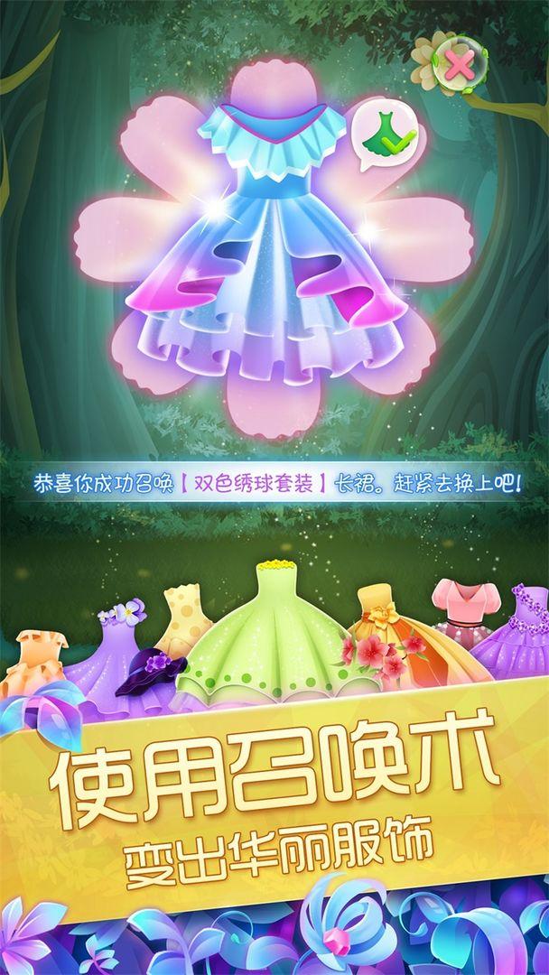 花花姑娘之魔法花园最新版苹果版