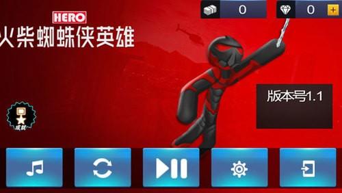 所谓侠客最新版IOS版