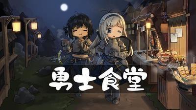 勇士食堂最新版下载