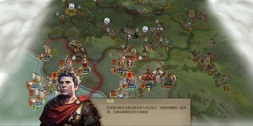 帝国军团罗马破解版IOS版