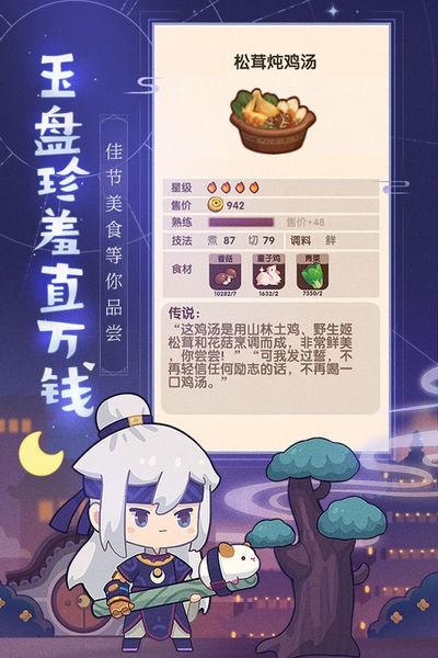爆炒江湖安卓版安卓下载